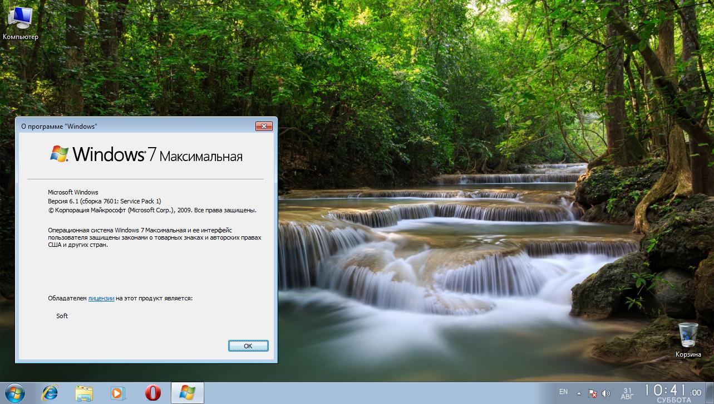 Активатор для Windows 7 максимальная 7601, 7600, SP1 32/64 bit. а так же пр